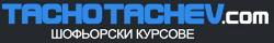 Шофьорски курсове Сливен Тачо Тачев